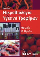 Μικροβιολογία & Υγιεινή Τροφίμων. Θεωρία & Πράξη