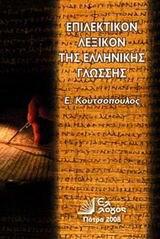 Επιλεκτικόν λεξικόν της ελληνικής γλώσσης (μεταχειρισμένο)
