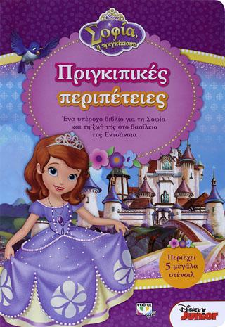 Disney Σοφία: πριγκιπικές περιπέτειες