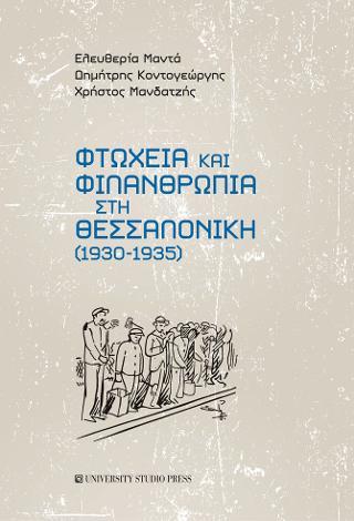 Φτώχεια και φιλανθρωπία στη Θεσσαλονίκη (1930-1935)
