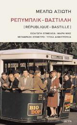 Ρεπυμπλίκ - Βαστίλλη
