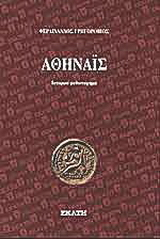 Αθηναΐς