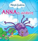 Αννα η αράχνη