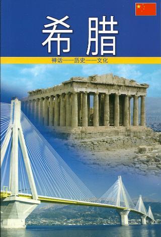 Greece (Chinese)