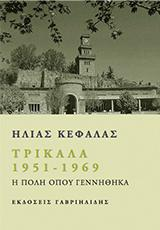 Τρίκαλα 1951-1969 ἡ πόλη ὅπου γεννήθηκα
