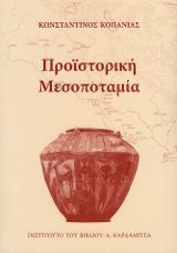 Προϊστορική Μεσοποταμία