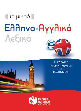Το μικρό Ελληνο-Αγγλικό Λεξικό (γ΄ έκδοση συμπληρωμένη και βελτιωμένη)