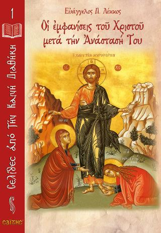 Οι εμφανίσεις του Χριστού μετά την Ανάστασή του