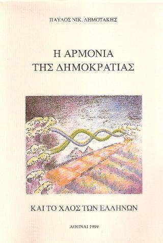 Η αρμονία της Δημοκρατίας και το χάος των Ελλήνων