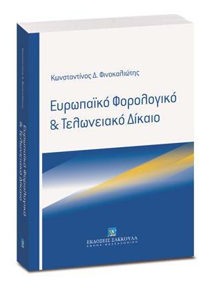 Ευρωπαϊκό Φορολογικό & Τελωνειακό Δίκαιο