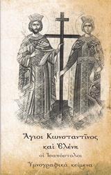 Άγιοι Κωνσταντίνος και Ελένη, οι Ισαπόστολοι