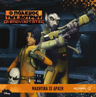 Ο Πόλεμος των Άστρων: Οι Επαναστάτες - Μαχητικά σε δράση
