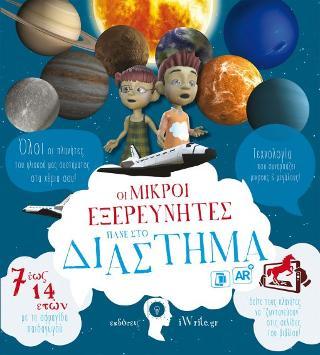 Οι μικροί εξερευνητές πάνε στο διάστημα