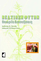 Βελτίωση φυτών