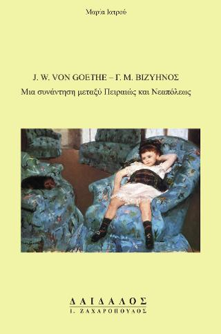 J. W. Von Goethe - Γ. Μ. Βιζυηνός