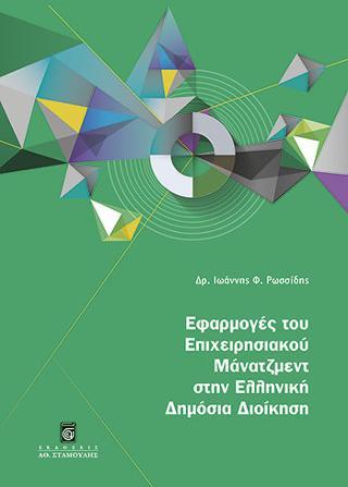 Εφαρμογές του Επιχειρησιακού Μάνατζμεντ στην Ελληνική Δημόσια Διοίκηση
