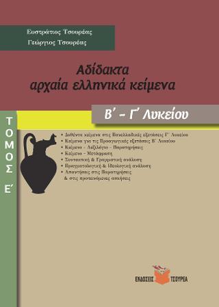 Αδίδακτα αρχαία ελληνικά κείμενα Β΄ - Γ΄ Λυκείου