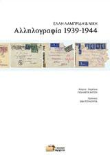 Αλληλογραφία 1939-1944