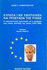 Ευρωπαϊκή ενοποίηση και προστασία της υγείας