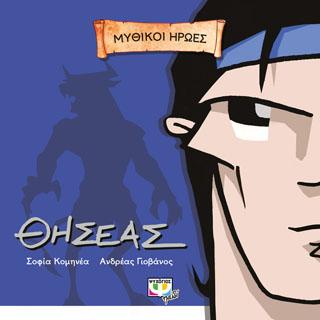 Μυθικοί ήρωες: Θησέας