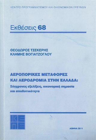 Αεροπορικές μεταφορές και αεροδρόμια στην Ελλάδα