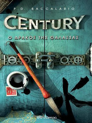Century 4: Ο δράκος της θάλασσας