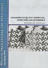 Επιστημολογίες του νοήματος, δομισμός και σημειωτική