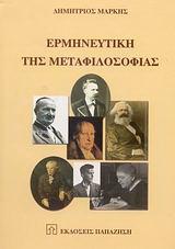 Ερμηνευτική της μεταφιλοσοφίας