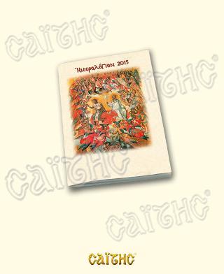 Ημερολόγιο τσέπης Ιερού Χρυσοστόμου 2015