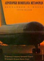 Αεροπορική βιομηχανία μεταφορών