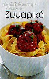 Εύκολες και νόστιμες συνταγές με ζυμαρικά