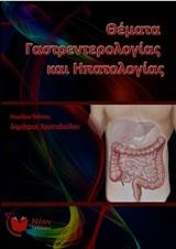 Θέματα γαστρεντερολογίας και ηπατολογίας