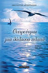 Ονειρεύομαι μια θάλασσα πλατιά