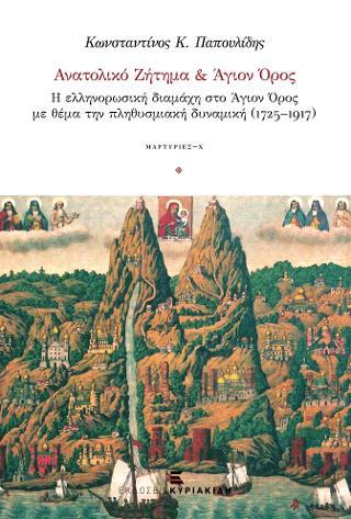 Ανατολικό Ζήτημα & Άγιον Όρος