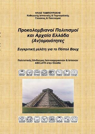 Προκολομβιανοί πολιτισμοί και αρχαία ελλάδα (αν)ομοιότητες συγκριτική μελέτη για το Πόπολ Βουχ