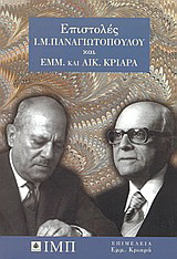 Επιστολές Ι. Μ. Παναγιωτόπουλου και Εμμ. και Αικ. Κριαρά