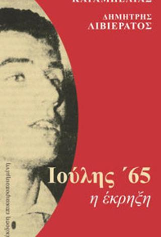 Ιούλης 65, η έκρηξη
