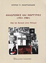Αναδρομές και μαρτυρίες 1941-1981