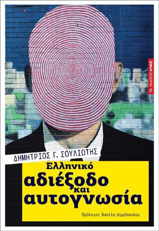 Ελληνικό αδιέξοδο και αυτογνωσία