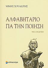 Αλφαβητάριο για την ποίηση