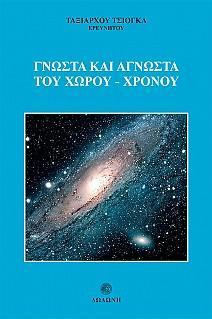 Γνωστά και άγνωστα του χώρου - χρόνου