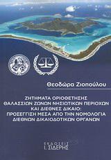 Ζητήματα οριοθέτησης θαλασσίων ζωνών νησιωτικών περιοχών και διεθνές δίκαιο: Προσέγγιση μέσα από την νομολογία διεθνών δικαιοδοτικών οργάνων