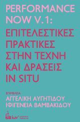 Performance Now V.1: Επιτελεστικές Πρακτικές στην Τέχνη και Δράσεις In Situ