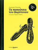 Τα παπούτσια του βαρύτονου
