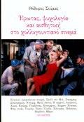 Έρωτας, ψυχολογία και αισθητική στο χολλυγουντιανό σινεμά