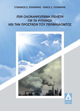 Μια ολοκληρωμένη μελέτη για τη ρύπανση και την προστασία περιβάλλοντος