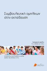 Συμβουλευτική ομηλίκων στην εκπαίδευση