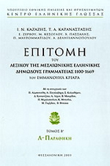 Επιτομή του λεξικού της μεσαιωνικής ελληνικής δημώδους γραμματείας 1100-1669