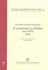 Η προσχώρηση της Ελλάδας στο ΝΑΤΟ (1952)