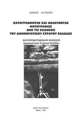 Καταγράφοντας και αναλύοντας φωτογραφίες από τις εκδόσεις του δημοκρατικού στρατού Ελλάδας